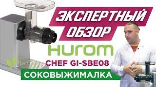 Экспертный обзор шнековой соковыжималки Hurom Chef GI-SBE08