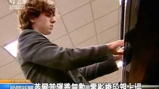 """2010-10-26公視晚間新聞(""""想飛的鋼琴少年"""" 神童訪台演出)"""