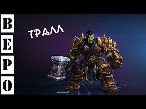 видео: heroes of the storm. Тралл - Новый убийца!