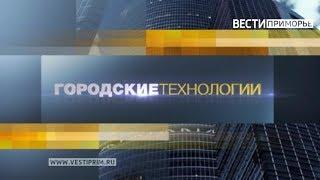 """Телепроект ГТРК """"Владивосток"""" """"Городские технологии"""": Что такое урбанистика и с чем её едят?"""