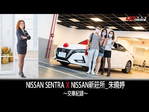 交車紀錄影片-NISSAN SENTRA!NISSAN新莊所 銷售顧問_朱曉婷