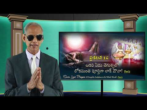 Seven Last Plagues A Complete Lockdown in the Whole World Part 2 in Telugu | Professor Sharath Babu