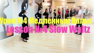 Урок №4 Медленный Вальс / Leçon lente Waltz №4 / Lesson №4 Slow Waltz - lightCHOREOGRAPHY