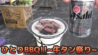 【ひとりシリーズ】GW!ひとりBBQ〜牛タン祭り〜してみた! thumbnail
