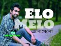 ELO MELO || এলোমেলো‌ || IMRAN KHAN || SHARE TUBE mp4,hd,3gp,mp3 free download ELO MELO || এলোমেলো‌ || IMRAN KHAN || SHARE TUBE