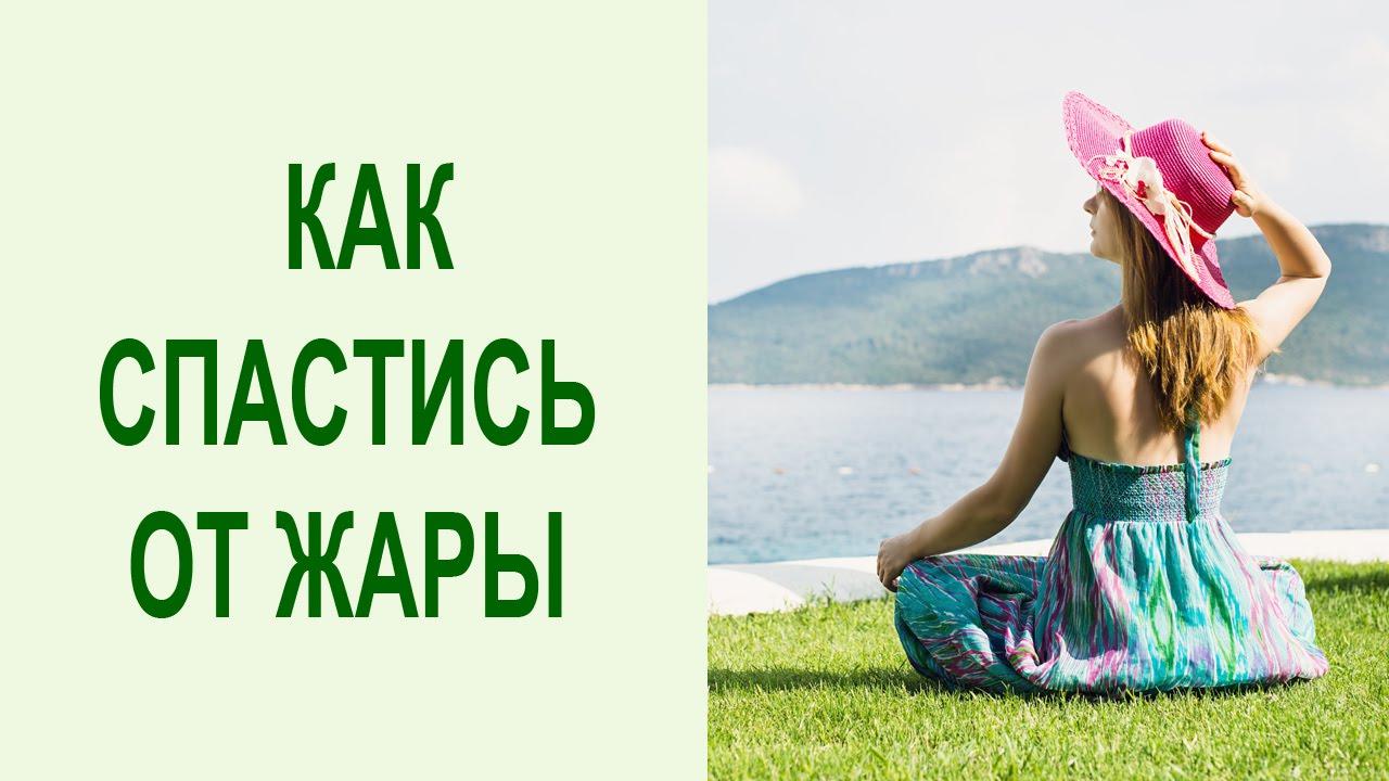 Как спастись от жары и охладиться летом? Ситали пранаяма - охлаждающее дыхание. Yogalife