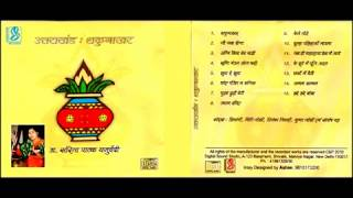 Uttarakhand : Shakunakhar a new Karma geet- Folk Album by Dr. Sarita Pathak Yajurvedi