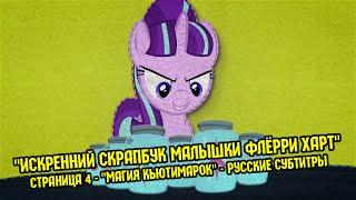 """Пони - """"Магия кьютимарок"""" - Эп. #4 - """"Искренний скрапбук малышки Флёрри Харт"""" - Русские субтитры"""