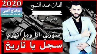 اغنية - محمد الشيخ - سجل يا تاريخ - سوري انا وما انهزم - (فديو كليب اكشن)