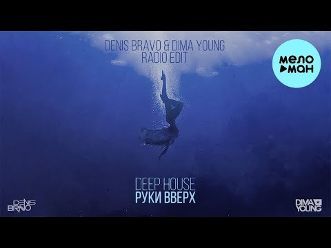 Руки Вверх - Deep House Denis Bravo Dima Young Radio Edit