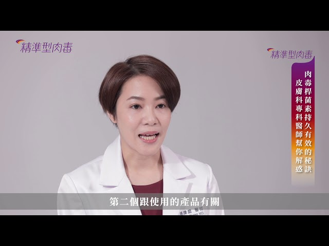 【精準型肉毒】肉毒桿菌素持久有效的秘訣,皮膚專科醫師幫你解惑