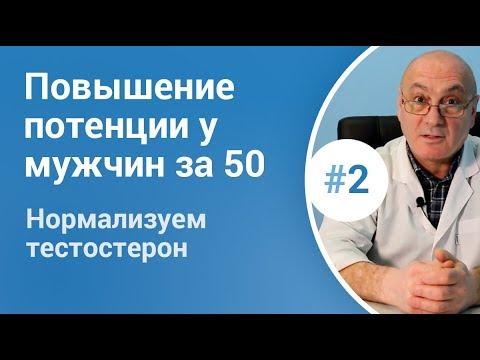 Как улучшить потенцию у мужчин после 50