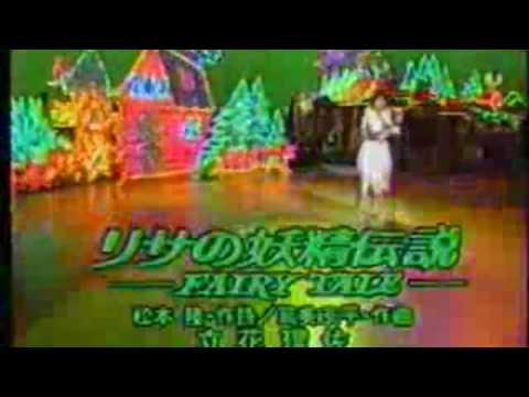 リサの妖精伝説 - 立花理佐