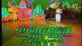 立花理佐 - リサの妖精伝説