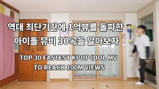TOP 30 FASTEST KPOP IDOL MV TO REACH 100M VIEWS!!