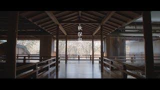 仙台市太白区にある秋保温泉の紹介です。 温泉はもちろん、新鮮な食事な...