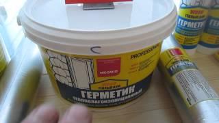 видео Заделка швов между брёвнами герметиком