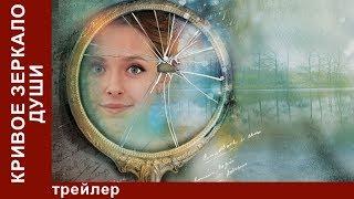Кривое Зеркало Души / Distorting Mirror of the Soul. Трейлер. StarMedia. Мелодрама