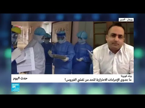 وباء كورونا: ما جدوى الإجراءات الاحترازية للحد من تفشي الفيروس؟  - نشر قبل 2 ساعة