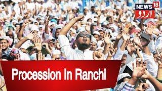 Ranchi: Procession Held On the 130th Anniversary Of Maulana Abul Kalam Azad