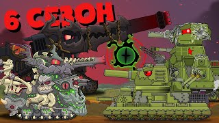 All episodes of season 6. The coming of Leviathan. Cartoons about tanks