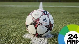РГО проверила знания юных спортсменов о футболе - МИР 24