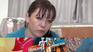 Видео Я ж мать. Мужское / Женское. Выпуск от 25.02.2020