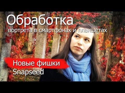 Обработка портрета в Snapseed. Новые фишки приложения.