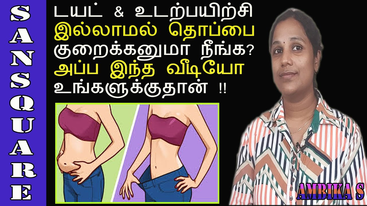 How to lose belly fat fast | No diet No exercise | Easy belly reduction tips | Sansquare weightloss