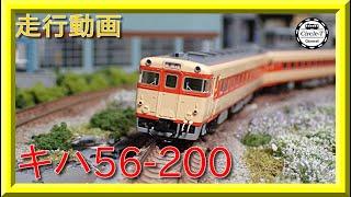 【走行動画】TOMIX 98435 国鉄 キハ56-200系急行ディーゼルカーセット【鉄道模型・Nゲージ】