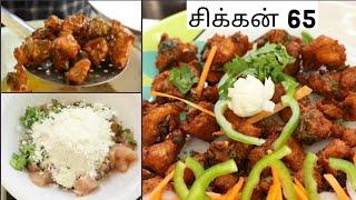 சிக்கன் 65 இப்படி வித்தியாசமா செஞ்சு பாருங்க - Chicken 65 - Chicken fry - Chicken recipes in tamil