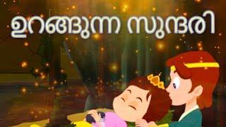 ഉറങ്ങുന്ന സുന്ദരി Sleeping Beauty - Fairy Tales In Malayalam | കാര്ട്ടൂണ് മലയാളം | കഥകള് മലയാളം