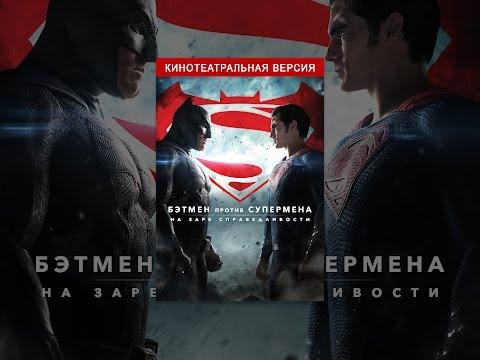Batman V Superman: Dawn Of Justice (с субтитрами)