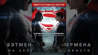 Batman v Superman: Dawn of Justice (с субтитрами)