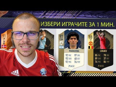 FIFA 18 ДРАФТ ЗА 1 МИНУТА ВРЕМЕ ПРЕДИЗВИКАТЕЛСТВО! ПУСНА НИ 2 БОРД ИГРАЧА!!!