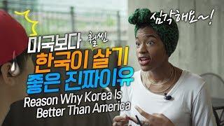 (eng)한국이 미국보다 훨씬 살기 좋은 진짜 이유(꼭보세요) : Reason Why Korea Is Better Than America To Live