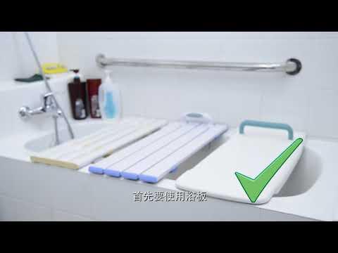 浴缸板的使用及选择方法 (简体)