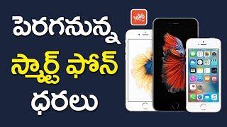పెరగనున్న స్మార్ట్ ఫోన్ ధరలు | GST Effect.. Mobile Phone Prices Will Be Raise | YOYO TV Channel