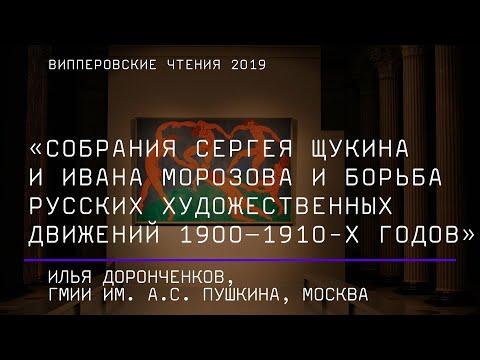 И. Доронченков. Собрания Сергея Щукина и Ивана Морозова и борьба русских художественных движений