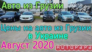 Авто из Грузии. Цены на авто из Грузии в Украине. Август 2020. McCar. Autopapa (автопапа)