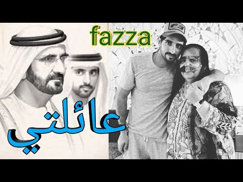 عائلتي Crown Prince Sheikh Hamdan My Family Photo Album