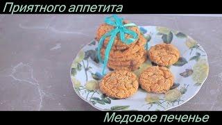 Медовое печенье с имбирем. Простой видео рецепт. Печенье за 20 минут.