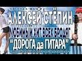 Alexey Stepin (Алексей Стёпин) Дорога Да Гитара