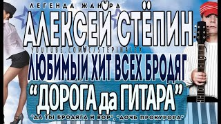 Alexey Stepin (Алексей Стёпин) Дорога Да Гитара #stepinalex #хит #бродягаивор