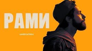Рами | Трейлер