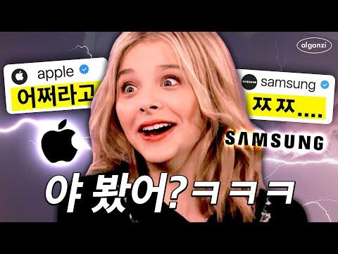 오 애플 삼성 싸운다ㅋㅋㅋㅋㅋ