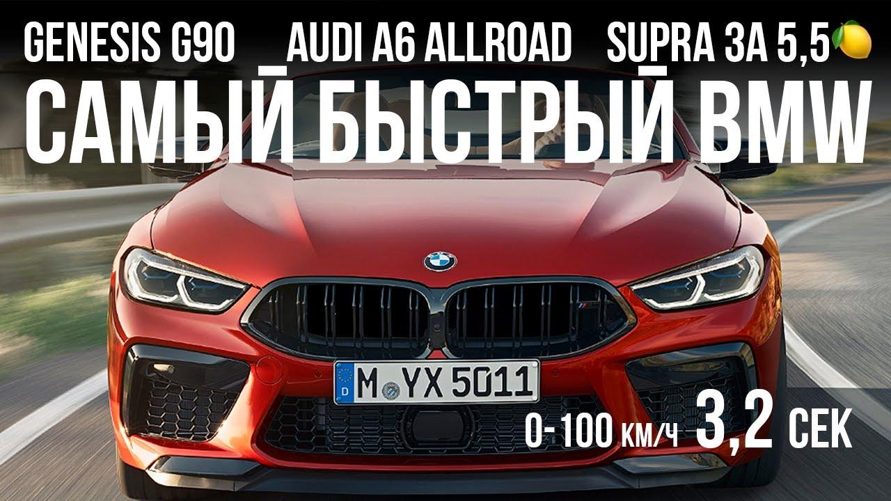 Самый-самый BMW M8, Audi A6 Allroad, цены на Toyota Supra A90 и... // Микроновости Июнь 2019