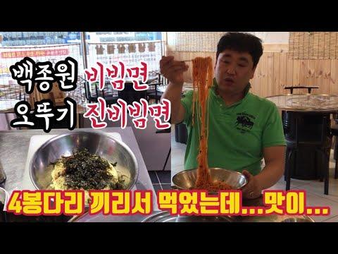 백종원 비빔면 오뚜기 진비빔면 1봉다리 4개입 먹방 솔직한 후기ㅣmukbangㅣeating show