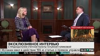 Интервью Татьяны Голиковой каналу РБК