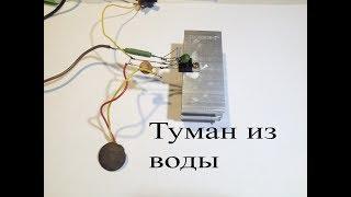 Ультразвуковой туманчик  воды на пьезоизлучателе 2.5МГц.